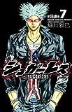 シュガーレス 7 (少年チャンピオン・コミックス)