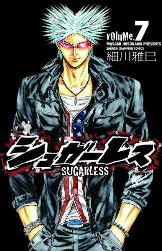 シュガーレス 7 (少年チャンピオン・コミックス)の詳細を見る