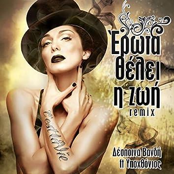 Erota Theli I Zoi (feat. Ipohthonios) [Remix]