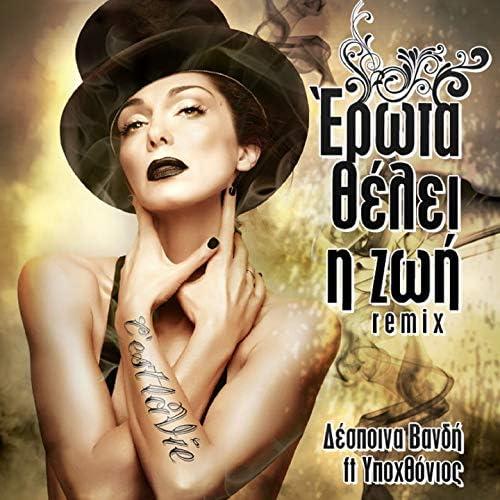 Despina Vandi feat. Ipohthonios