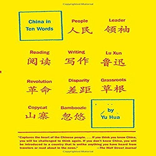 China in Ten Words by Yu Hua (2012-08-21) cover art