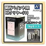 関西ペイント PGエコ RR 510 クリヤー 1kgセット / 5:1 / 自動車用 ウレタン 塗料 2液
