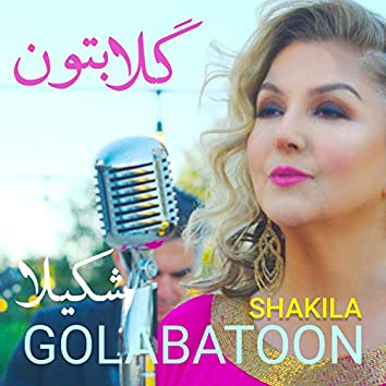 گلابتون - Golabatoon 432Hz