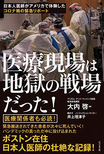 『医療現場は地獄の戦場だった!』社会構造のゆがみがウイルス蔓延につながる