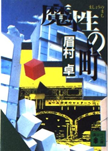 魔性の町 (講談社文庫)