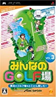 みんなのGOLF場 Vol.3(ソフト単体版) - PSP