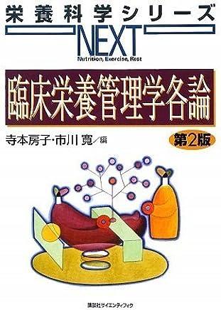 臨床栄養管理学各論 第2版 (栄養科学シリーズNEXT)