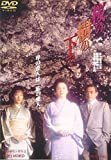 桜の樹の下で [DVD] image