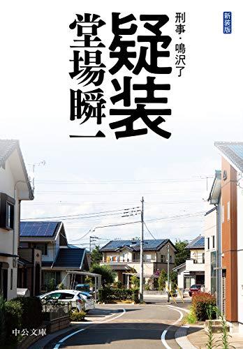 新装版-疑装-刑事・鳴沢了 (中公文庫)