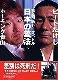 無差別級トークバトル日本の差法―ビートたけし×ホーキング青山 (新風舎文庫)