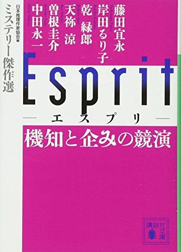 Esprit 機知と企みの競演 ミステリー傑作選 (講談社文庫)