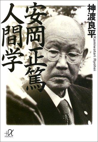 安岡正篤 人間学 (講談社+α文庫)の詳細を見る