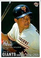 BBM2020 読売ジャイアンツヒストリー 1934-2020 レギュラーカード No.43 原辰徳