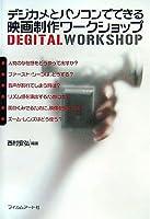 デジカメとパソコンでできる映画制作ワークショップ