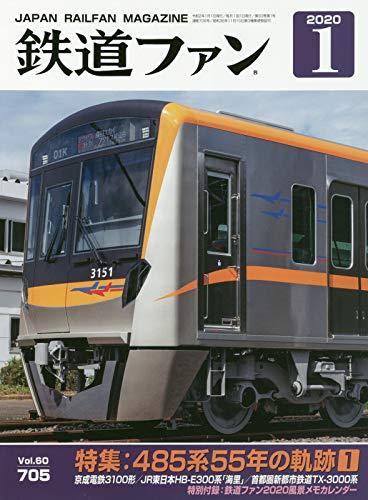 鉄道ファン 2020年 01 月号 [雑誌]