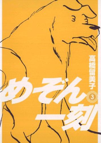 めぞん一刻〔新装版〕(3) (ビッグコミックス)の拡大画像