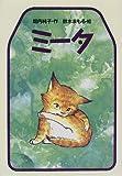 ミータ (どうわコレクション)