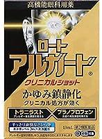【第2類医薬品】ロートアルガードクリニカルショット 13mLx5 ※セルフメディケーション税制対象商品