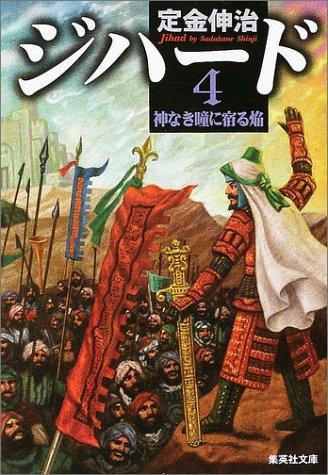 ジハード〈4〉神なき瞳に宿る焔 (集英社文庫)