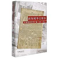 新加坡华文报章所载梨园史料汇编(1920-1941)