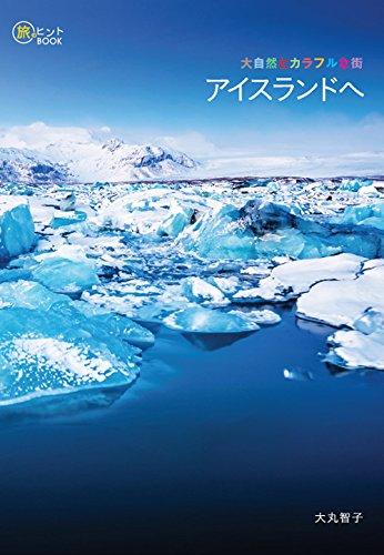 大自然とカラフルな街 アイスランドへ (旅のヒントBOOK)