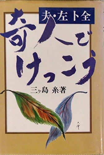 奇人でけっこう—夫・左卜全 (1977年)