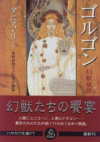 ゴルゴン―幻獣夜話 (ハヤカワ文庫FT)の詳細を見る