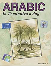 Arabic in 10 Minutes a Day (English and Arabic Edition)