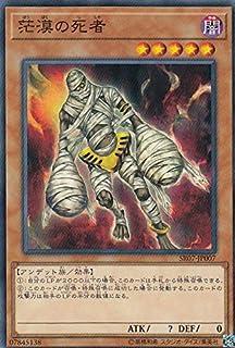 遊戯王 SR07-JP007 茫漠の死者 (日本語版 ノーマル) STRUCTURE DECK R - アンデットワールド -
