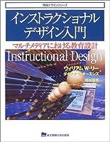 インストラクショナルデザイン入門: マルチメディアにおける教育設計 (情報デザインシリーズ)