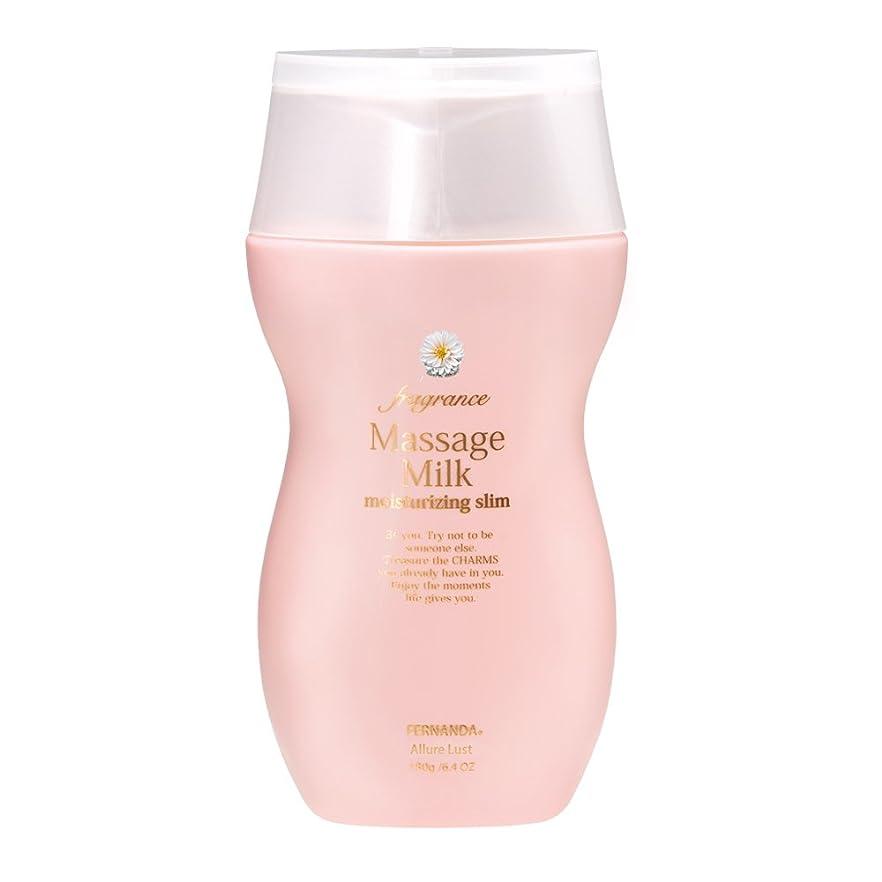 結果西臭いFERNANDA(フェルナンダ) Massage Milk Allure Lust(マッサージミルク アルアーラスト)