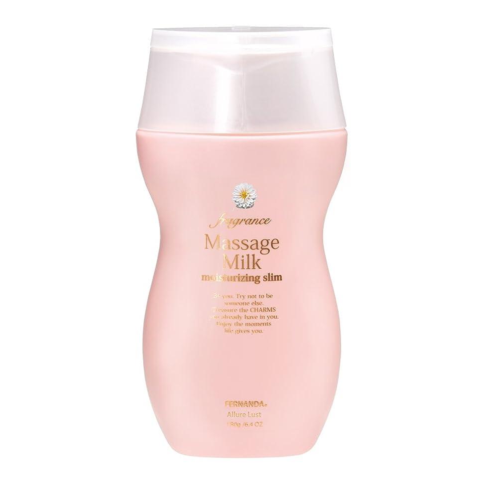ループ到着する統治するFERNANDA(フェルナンダ) Massage Milk Allure Lust(マッサージミルク アルアーラスト)