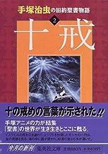 手塚治虫の旧約聖書物語 2 十戒 (ヤングジャンプコミックス)