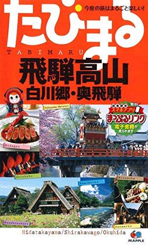 たびまる 飛騨高山 白川郷・奥飛騨 (旅行ガイド)