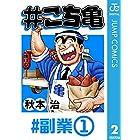 #こち亀 2 #副業‐1 (ジャンプコミックスDIGITAL)