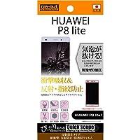 レイ・アウト HUAWEI P8 Lite 耐衝撃・反射防止・防指紋フィルム RT-HP8LF/DC