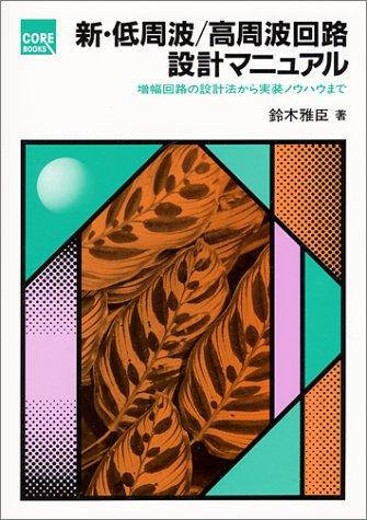 新・低周波/高周波回路設計マニュアル―増幅回路の設計法から実装ノウハウまで (CORE BOOKS)