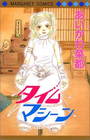 タイムマシーン (マーガレットコミックス (3238)) - あいかわ 菜都