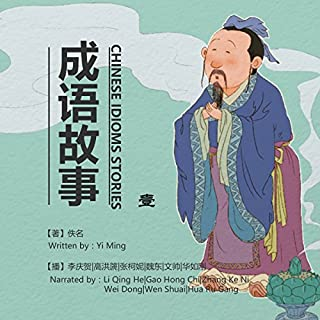 成语故事 1 - 成語故事 1 [Chinese Idioms Stories 1] (Audio Drama)                   By:                                                                                                                                 uncredited                               Narrated by:                                                                                                                                 李庆贺 - 李慶賀 - Li Qinghe,                                                                                        高洪篪 - 高洪篪 - Gao Hongchi                      Length: 4 hrs and 40 mins     6 ratings     Overall 4.3