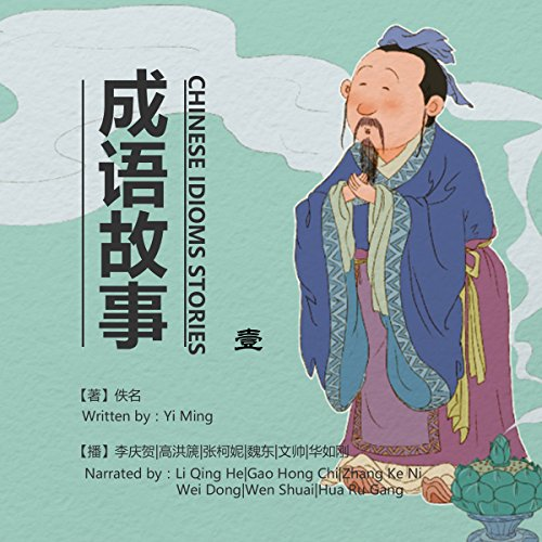 成语故事 1 - 成語故事 1 [Chinese Idioms Stories 1] (Audio Drama) audiobook cover art
