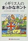 イギリス人のまっかなホント (まっかなホントシリーズ)