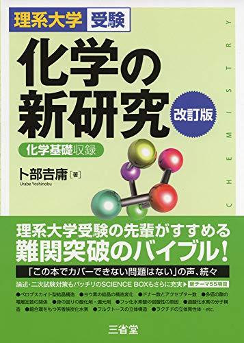 三省堂『化学の新研究』