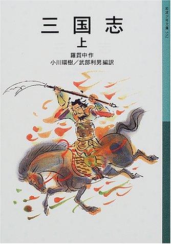三国志〈上〉 (岩波少年文庫)の詳細を見る
