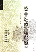 The thirty-seven article notes ( under) ( Master Cheng-Yen s latest work Series) (Chinese Edition)