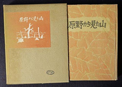原野から見た山 (1957年) (朋文堂山岳文庫〈第7巻〉)の詳細を見る