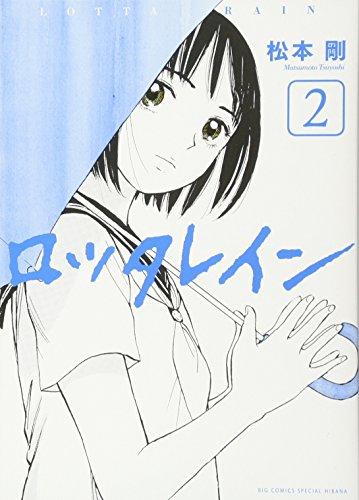 ロッタレイン (2) (ビッグコミックススペシャル)