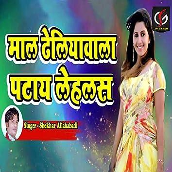 Mal Dheliyawala Patay Lehalas