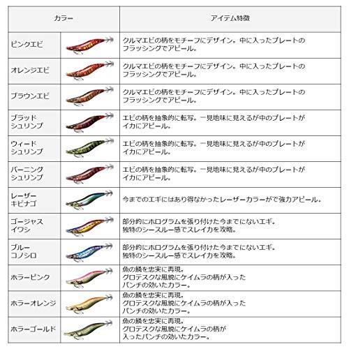 ダイワ(DAIWA)エギエメラルダスヌード3.5号レーザーキビナゴルアー