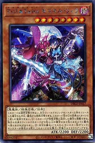Evil★Twins キスキル・リィラ シークレットレア 遊戯王 ジェネシス・インパクターズ dbgi-jp017