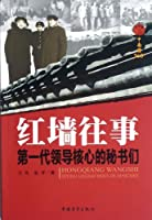 Memories Behind the Red Wall-Secretaries of the First Generation of Chinese Leadership (Chinese Edition)